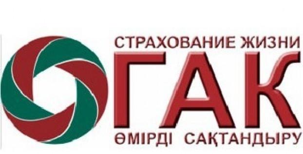 Ежегодная коллегия АО «Компания по страхованию жизни «Государственная аннуитетная компания» прошла в Нур-Султане