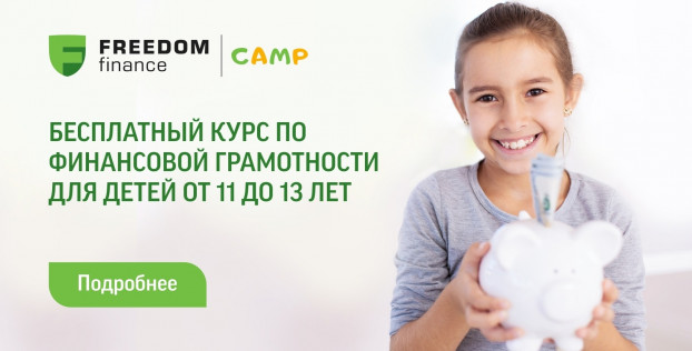 LIC Freedom Finance Life launches free camp on financial literacy for children