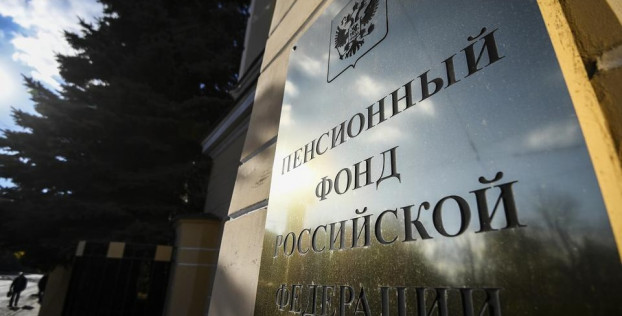 Pension Fund of Russia, the Social Insurance Fund of the Russian Federation and the Compulsory Medical Insurance Fund can be merged