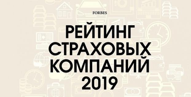 Рейтинг компаний по страхованию жизни от Forbes Kazakhstan при содействии KPMG в Казахстане и Центральной Азии