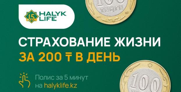 В Казахстане застраховать жизнь можно за пять минут