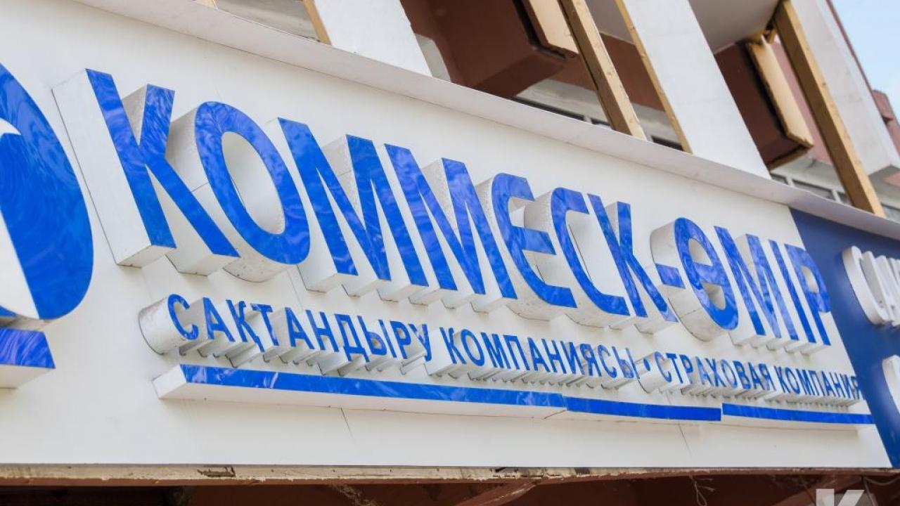 The shareholders of JSC Kommesk-Omir Insurance Company decided to create a subsidiary insurance company