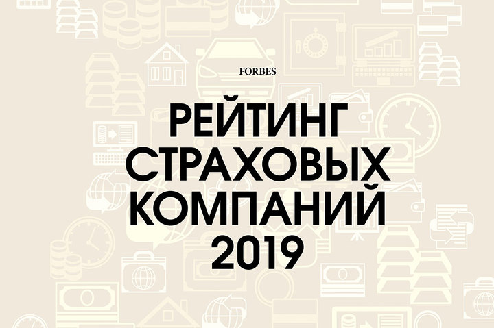 Kazakhstani Life Insurance Companies Ranking by Forbes Kazakhstan with assistance of KPMG in Kazakhstan and Central Asia