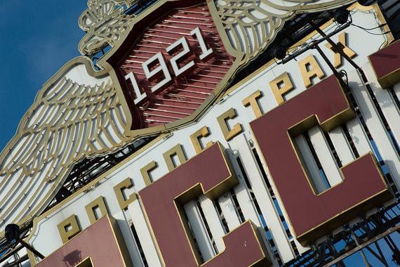 Rosgosstrakh wants to create a new life insurer