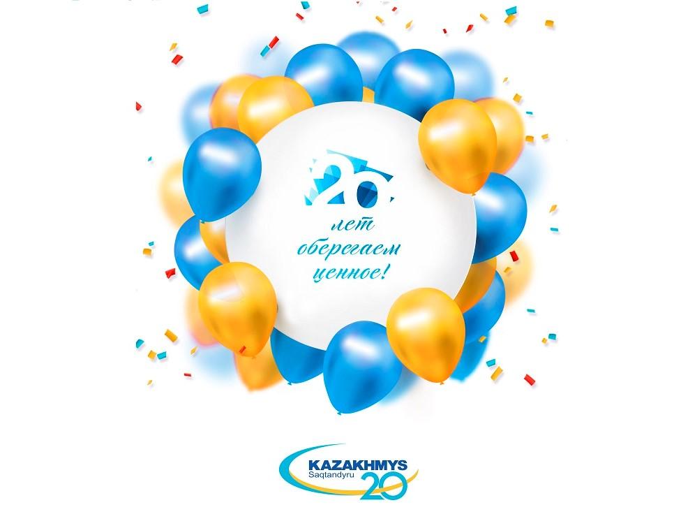 Страховая компания «Казахмыс» отмечает юбилей