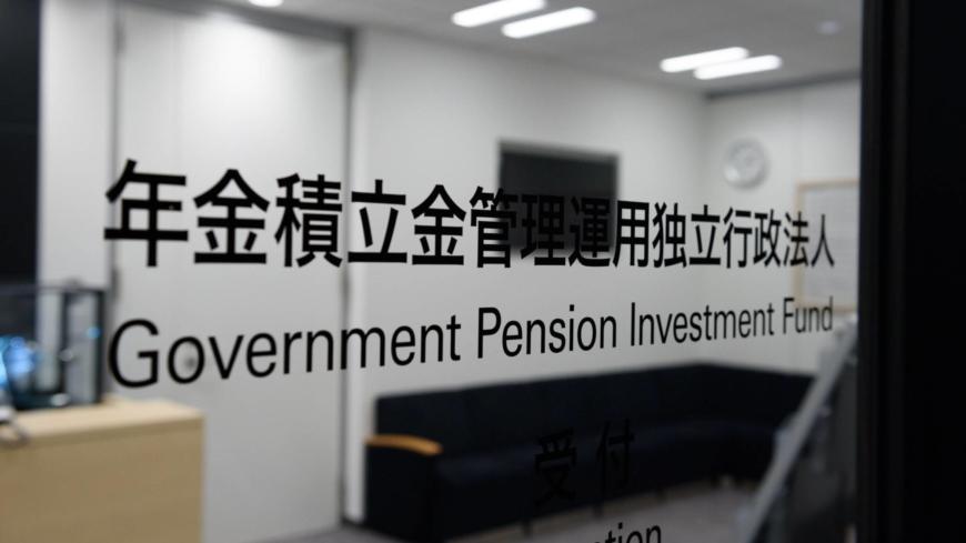 Второй по величине пенсионный фонд Японии заявил о максимальной доходности с 2001 года