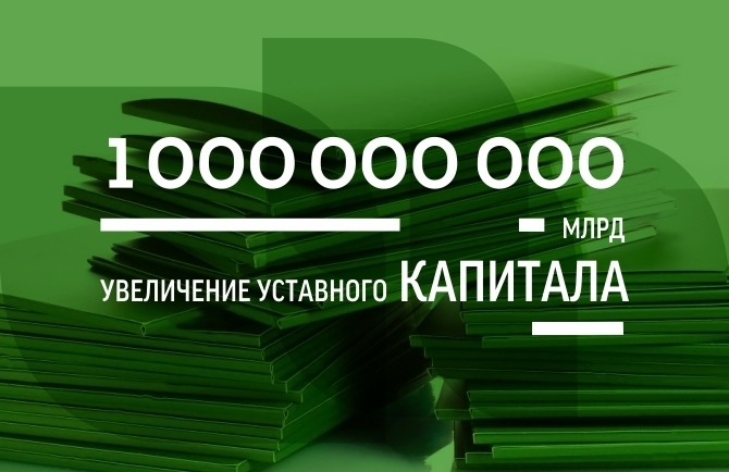 Freedom Finance Life increased its charter capital by 1 billion tenge in order to raise its financial stability