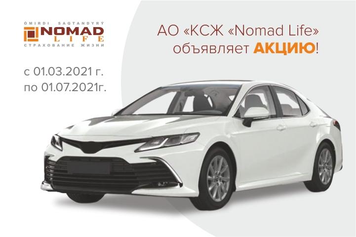 Nomad Life разыграет пятый автомобиль среди своих клиентов