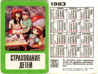 The compensation program on Gosstrakh USSR insurance policies may be closed