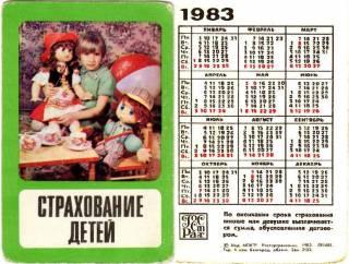 Программа компенсации по страховым полисам Госстраха СССР может быть закрыта