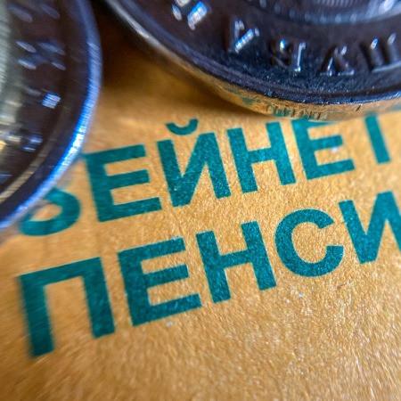 Четыре способа: как еще использовать пенсионные деньги